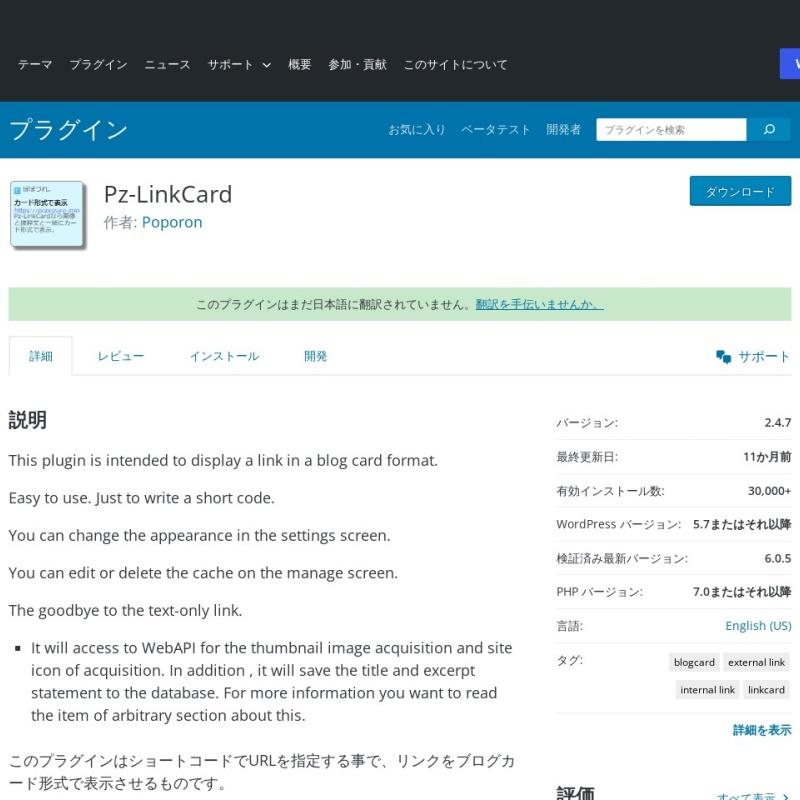 「Pz-LinkCard」はブログカードを生成するWordPressプラグイン