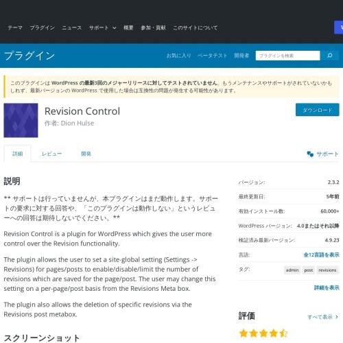 WordPressプラグイン「Revision Control」リビジョン数を管理