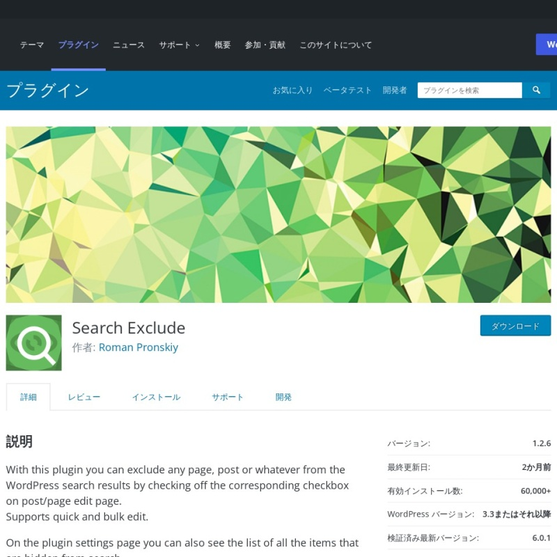 「Search Exclude」はページを検索から除外指定するプラグイン