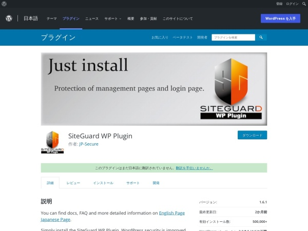 https://ja.wordpress.org/plugins/siteguard/