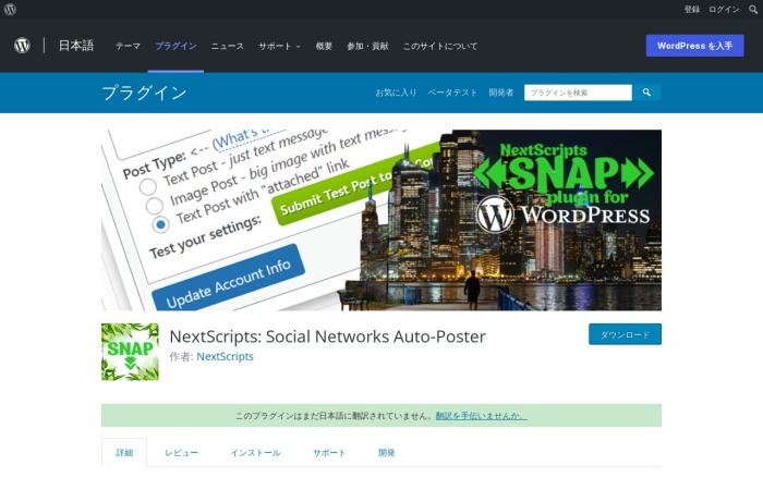 https://ja.wordpress.org/plugins/social-networks-auto-poster-facebook-twitter-g/