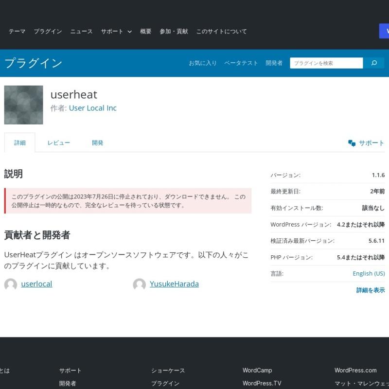 「Heatmap UserHeat」はマウスの動きを可視化するプラグイン
