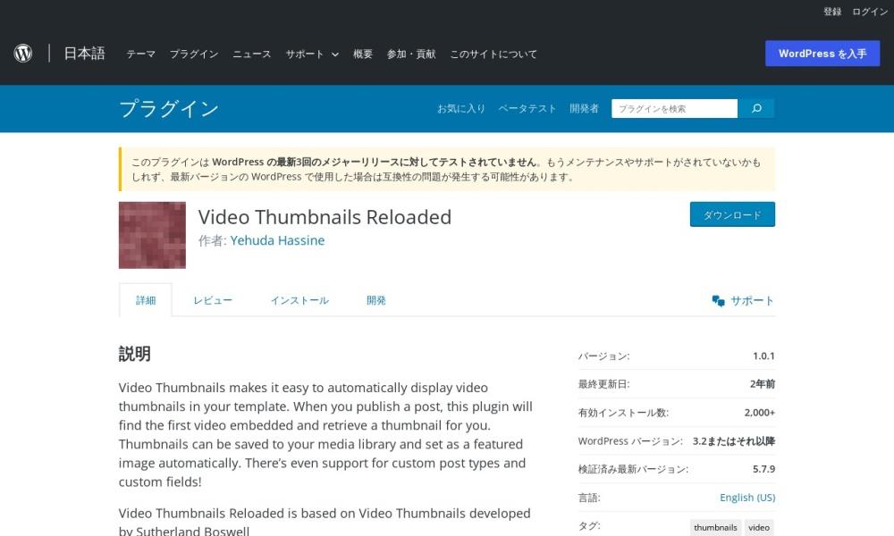 Video Thumbnails Reloaded プラグイン