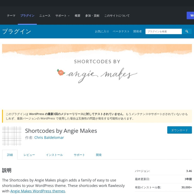 Shortcodes by Angie Makes「Columns」の使い方