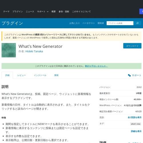 WordPressプラグイン「What's New Generator」ショートコードで更新表示