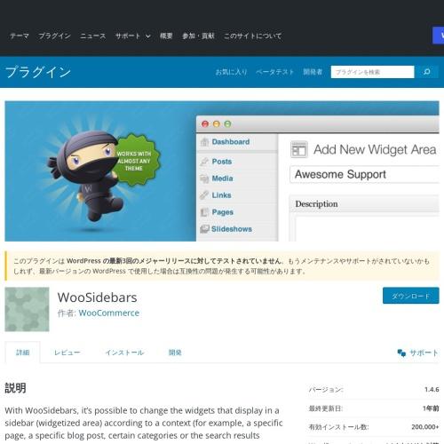 WordPressプラグイン「WooSidebars」カスタムウィジェット設定