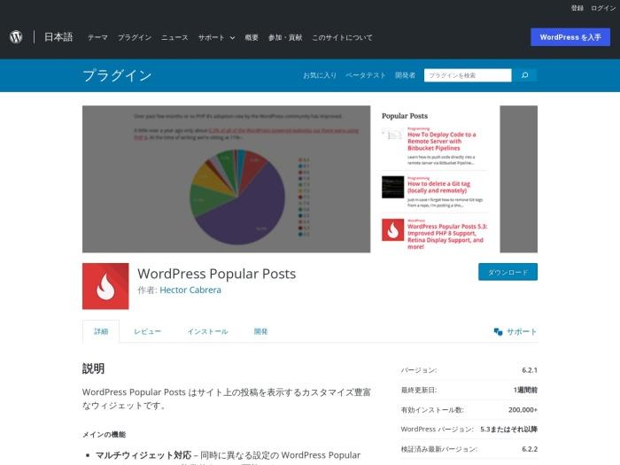 https://ja.wordpress.org/plugins/wordpress-popular-posts/