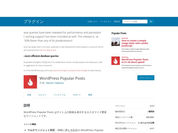 https://ja.wordpress.org/plugins/wordpress-popular-posts/screenshots/