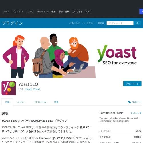 WordPressプラグイン「Yoast SEO」の設定を解説