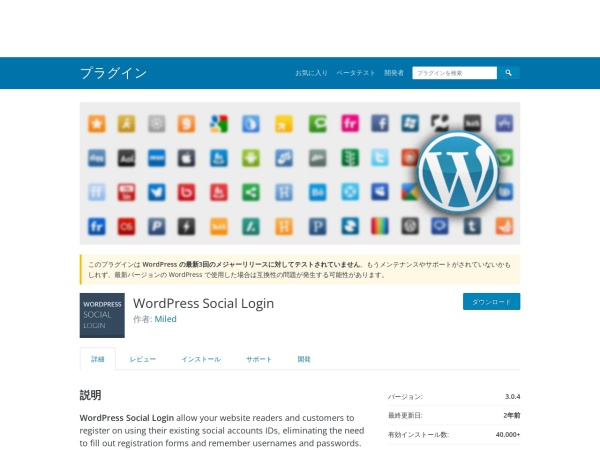 https://ja.wordpress.org/plugins/wordpress-social-login/screenshots/