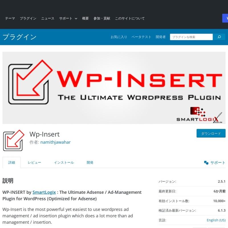 「Wp-Insert」はアフィリエイトの広告コードを挿入するプラグイン
