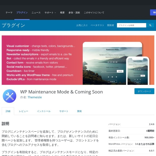 メンテナンス中を表示 WordPressプラグイン「WP Maintenance Mode」