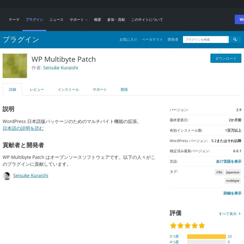 「WP Multibyte Patch」は文字化け修正をするWordPressプラグイン