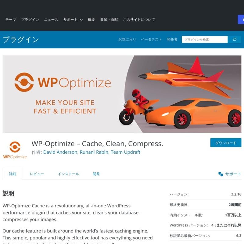 「WP-Optimize-Clean, Compress, Cache」はDBをクリーンするプラグイン