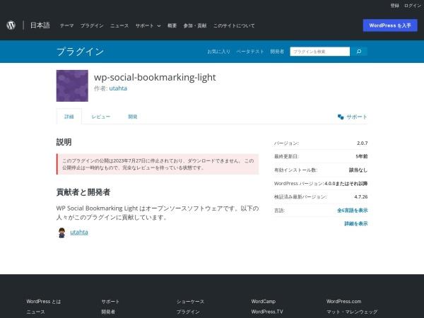 https://ja.wordpress.org/plugins/wp-social-bookmarking-light/