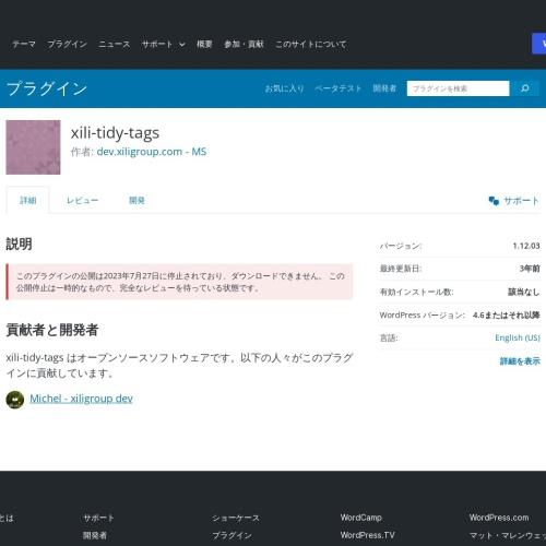 WordPressプラグイン「xili-tidy-tags」タグのグループ分け