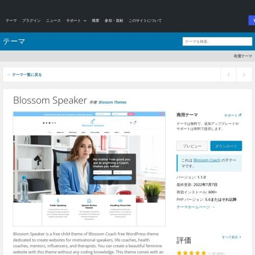 Blossom Speakerを検索エンジンに最適化