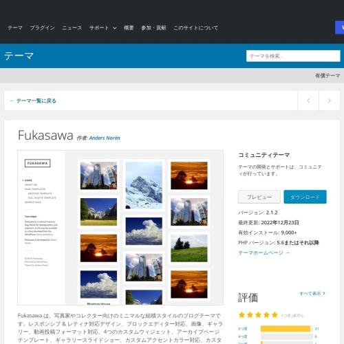 WordPressテーマ「Fukasawa」は記事の一覧表示がタイル表示