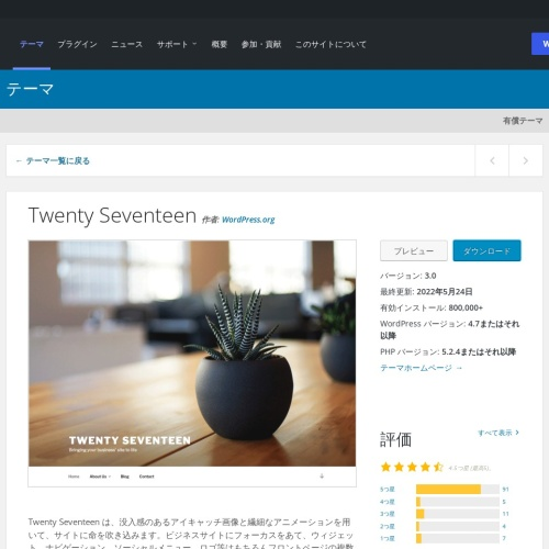 Screenshot of ja.wordpress.org