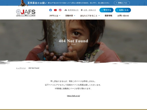 https://jafs.or.jp/jafs/40th-essaycontest/