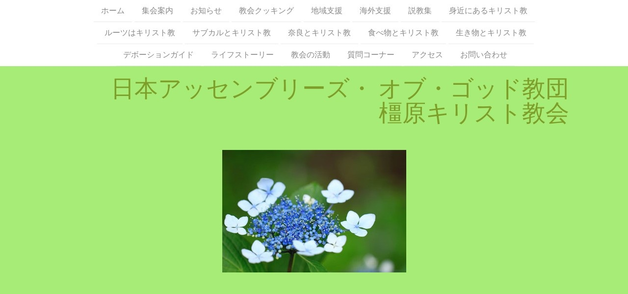 Screenshot of jagkashihara.jimdofree.com