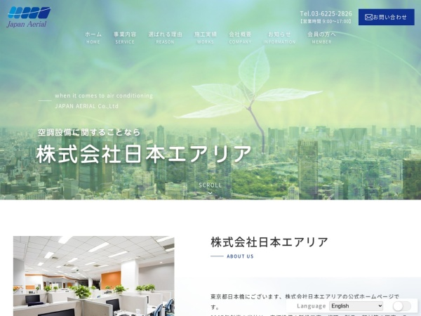 Screenshot of japan-aerial.jp