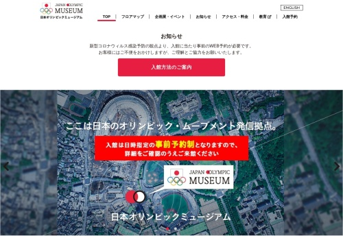 Screenshot of japan-olympicmuseum.jp