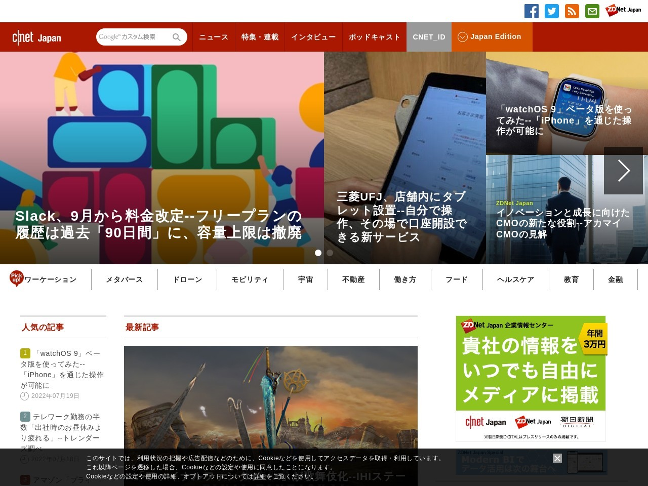 https://japan.cnet.com/article/35109698/