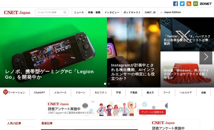 Screenshot of japan.cnet.com
