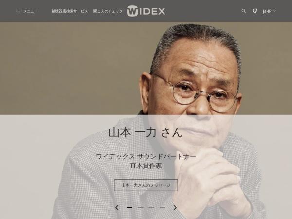 Screenshot of japan.widex.com