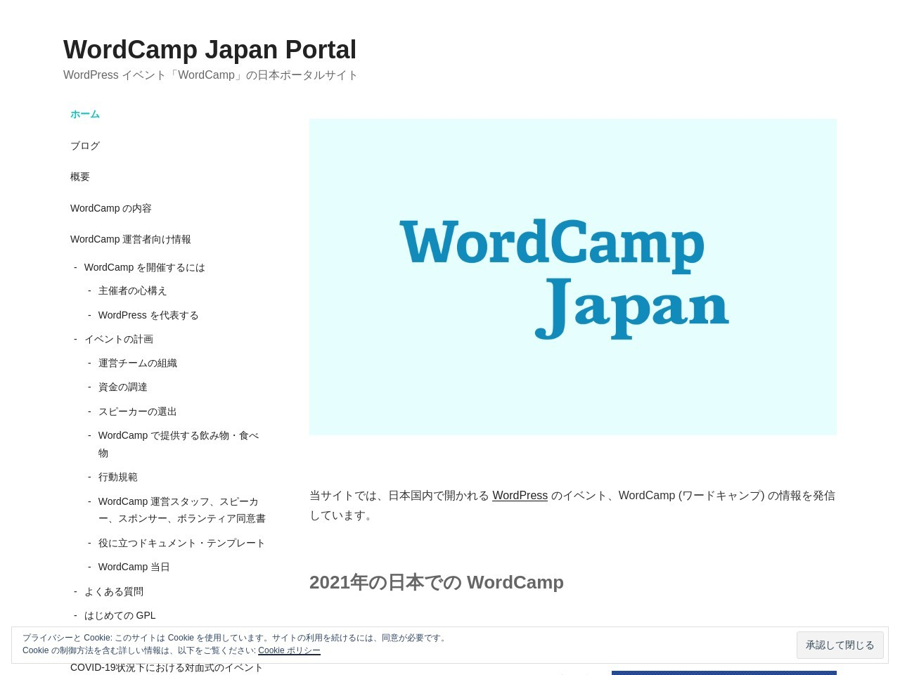 https://japan.wordcamp.org/for-organizers/planning-details/speakers/
