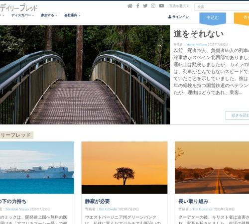 Screenshot of japanese-odb.org