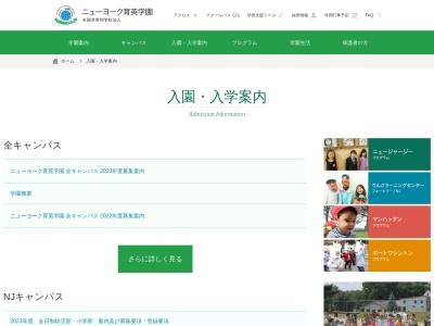 Screenshot of japaneseschool.org