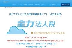 Screenshot of japanex.jp