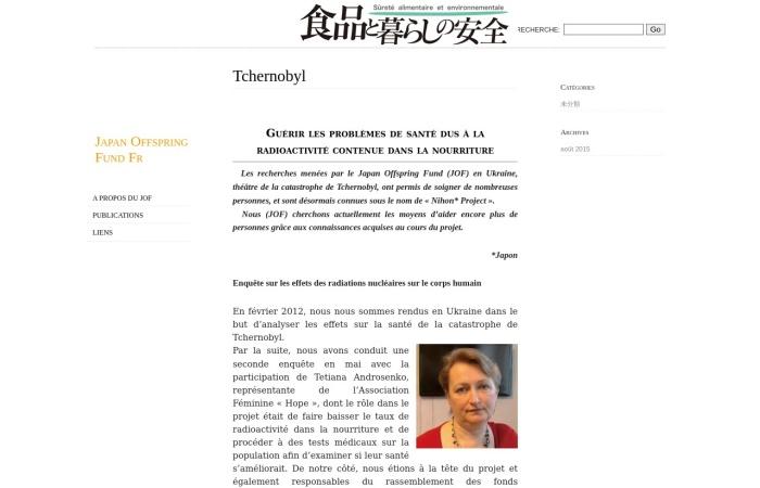 Screenshot of japanoffspringfund33.wordpress.com