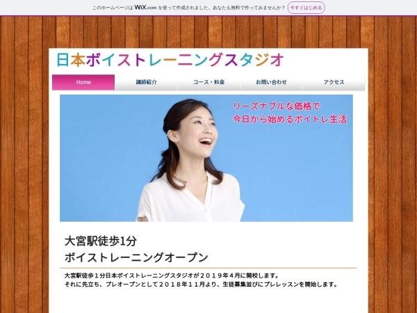 https://japanvoicetraining.wixsite.com/index