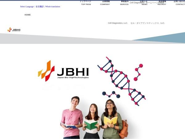 Screenshot of jbhi.jp