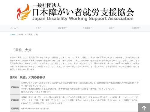 Screenshot of jdwsa.net