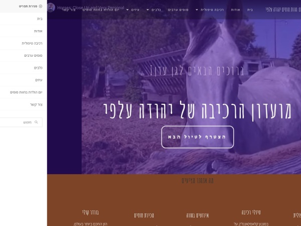 Screenshot of jerusalem-riding.com