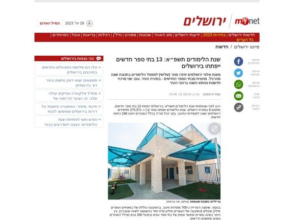 Screenshot of jerusalem.mynet.co.il