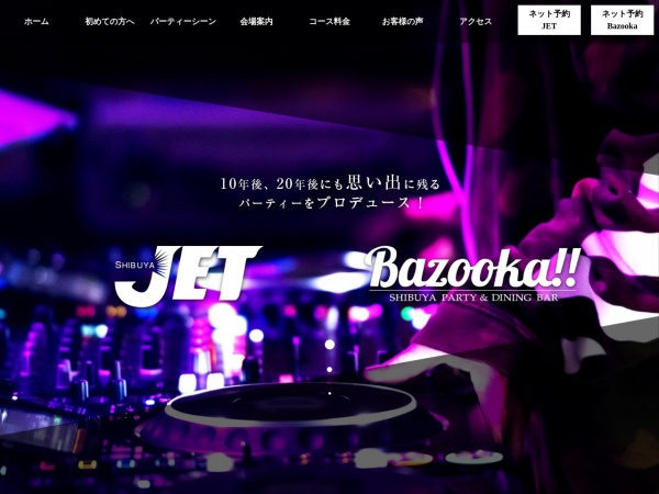 Screenshot of jet-bazooka.com
