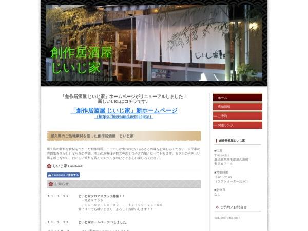 Screenshot of ji-jiya.jimdofree.com