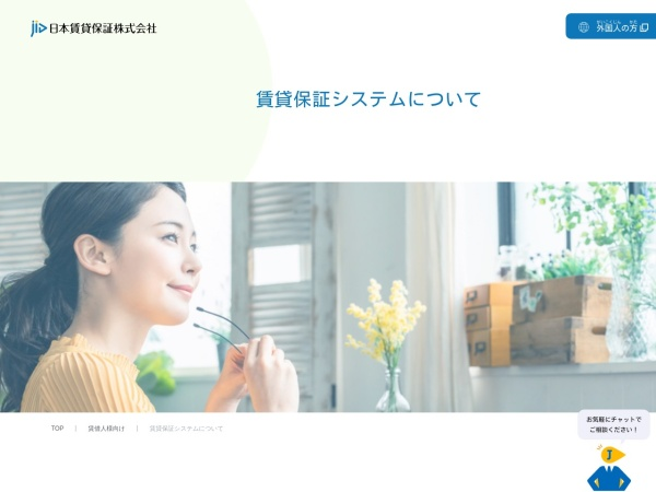 Screenshot of jid-net.co.jp