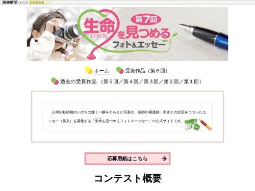 Screenshot of jigyou.yomiuri.co.jp