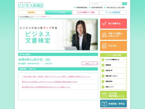 https://jitsumu-kentei.jp/BB/index