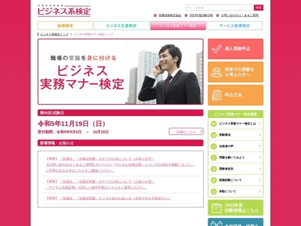 https://jitsumu-kentei.jp/BZ/index