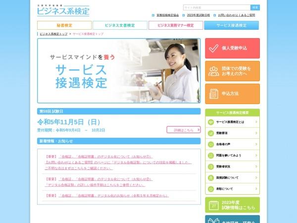 https://jitsumu-kentei.jp/SV/index