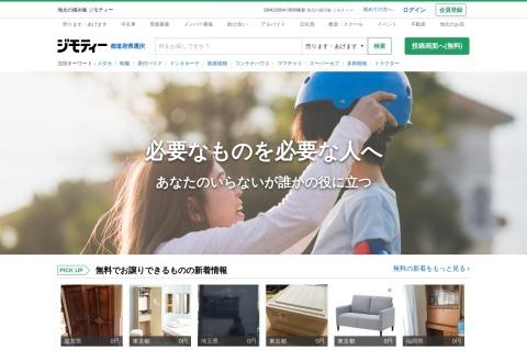 Screenshot of jmty.jp