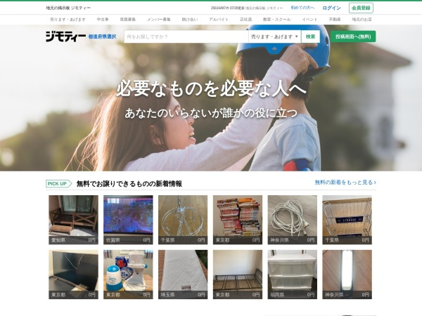Screenshot of jmty.jp
