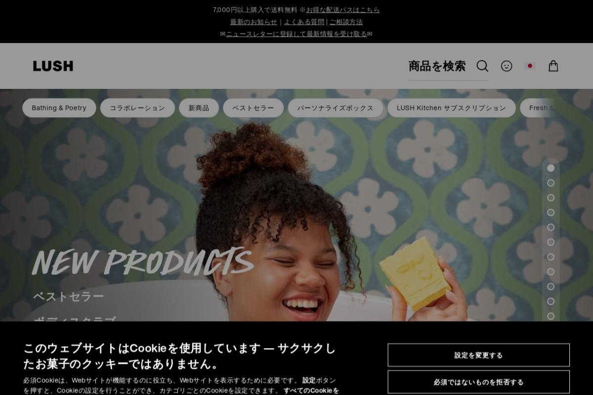 Screenshot of jn.lush.com